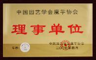中国园艺学会魔芋协会理事