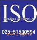 南京ISO9001认证