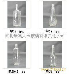 白酒瓶样品2