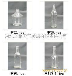 白酒瓶样品8