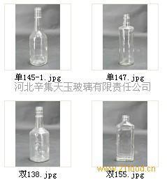 白酒瓶样品11