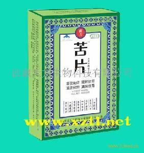 苗方苦片(全国招商)