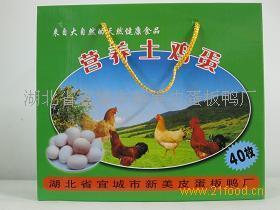 营养土鸡蛋