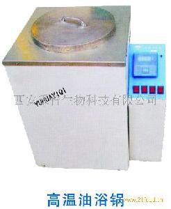 GYY系列高溫油浴鍋