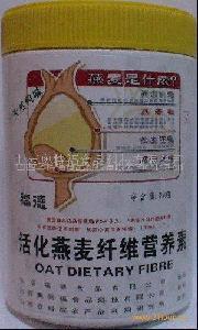 活化燕麦纤维营养素