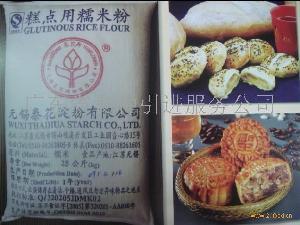 泰国糕点用糯米粉(糕粉)