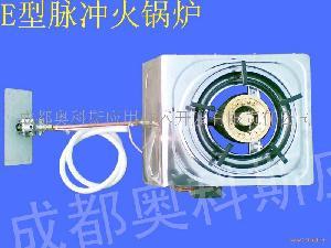 E型脉冲火锅炉