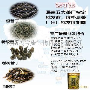 海南特产苦丁茶