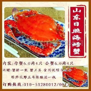 1288型海螃蟹
