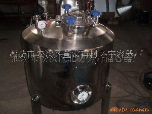 種子罐菌種罐不銹鋼罐廊坊種子罐