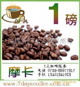 摩卡咖啡豆
