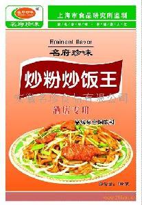 供应炒粉炒饭王