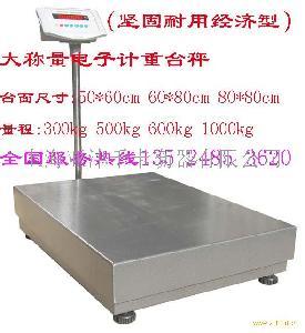500公斤防爆秤