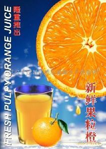 果肉橙汁1:12