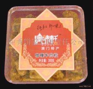 澳门特产澳味轩咖喱牛肉粒