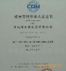 包膜维生素C