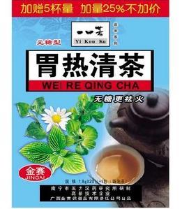 金赛胃热清茶(袋泡)