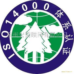 泉州ISO14000环境安全体系认证