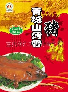 青城山烤香猪