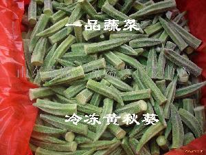 冷凍黃秋葵