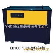 KB100H半自动打包机