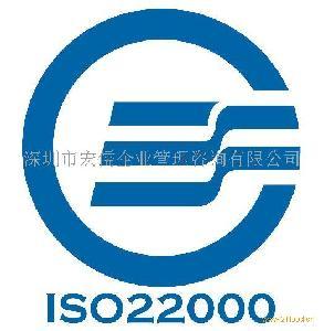 福州ISO22000关注食品安全