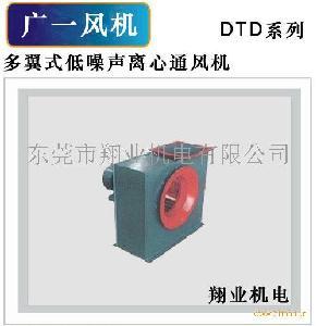 广一DTD系列多翼式低噪声离心通风机