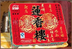莲香楼双黄白莲蓉月饼