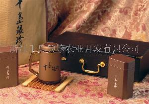千島銀珍 珍藏版