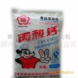 防腐剂丙酸钙