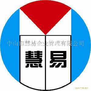 中山ISO9000咨询服务