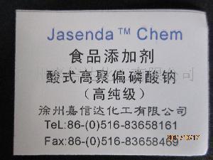 酸性高偏磷酸钠