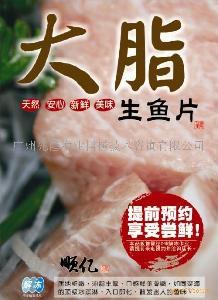 蓝鳍金枪鱼鱼腹(TORO)