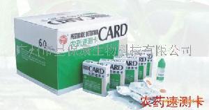 农药残留速测卡