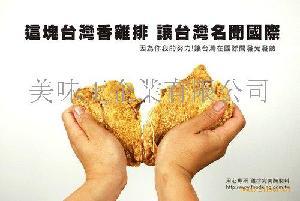 台灣香酥雞排
