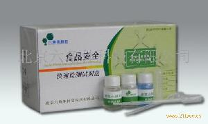 乳及乳制品中皮革水解蛋白快速检测试剂盒