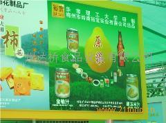 供应柚子原浆生产线