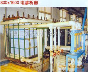 800*1600电渗析器
