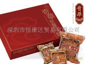 奇华*红袍锦盒月饼