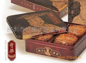 供应香港进口奇华 金腿五仁月饼