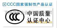 苏州CCC认证咨询服务
