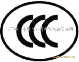 无锡CCC质量认证