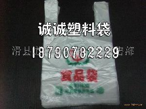 背心塑料袋