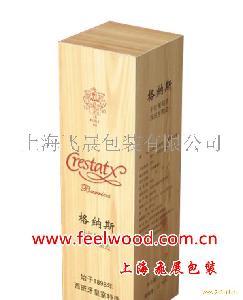 红酒松木酒盒包装