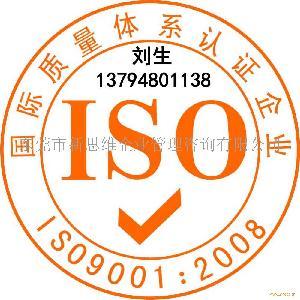 深圳ISO认证顾问公司