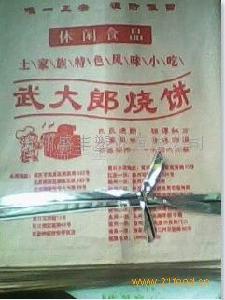 武大郎烧饼防油袋