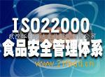 湖北武汉ISO22000认证