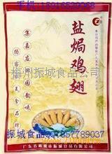 梅州客家特产盐焗鸡翅