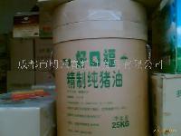 好口福精制純豬油