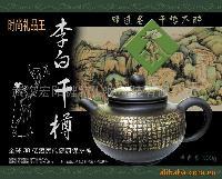 李白千樽葛花袋泡茶